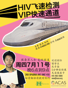 Simplified Chinese Flyer for HIV Testing at ACAS July 11 2019